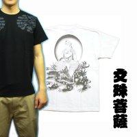 文殊菩薩の菩薩Tシャツ通販