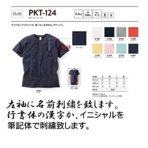 画像1: 胸ポケット付Tシャツ 袖 名入れ刺繍 オリジナルTシャツ / Tシャツネーム