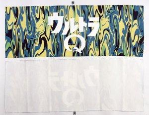 画像1: ウルトラQ グッズ タオル オープニングのマーブル模様