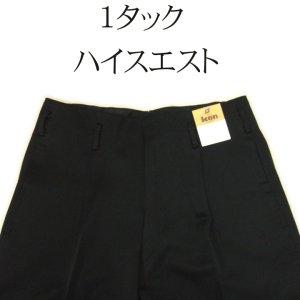 画像2: 変形黒学生ズボン ワンタックボンスト7400 通販