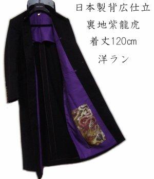 画像1: 洋ラン 学ラン 120cm 長ラン 学生服 受注生産 通販