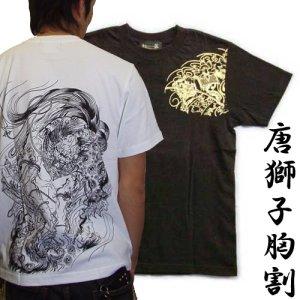 画像1: 唐獅子胸割聖獣 和柄 Tシャツ 和柄 紅雀 通販 名入れ刺繍可 刺青 和彫り デザイン 和柄服