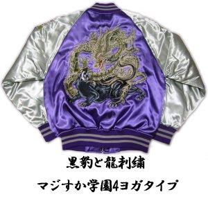 画像2: スカジャン 日本製 パンサーと龍 名前の刺繍可能 マジすか学園4 ヨガ着用タイプ 入山杏奈
