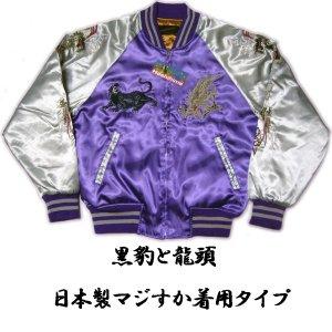 画像1: スカジャン 日本製 パンサーと龍 名前の刺繍可能 マジすか学園4 ヨガ着用タイプ 入山杏奈