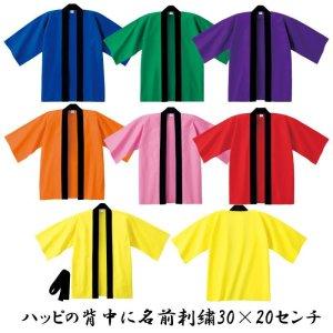 画像1: 名前刺繍入れ半被ハッピ法被/30×20cm範囲の刺繍袢纏はんてんハンテン 通販 販売
