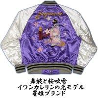 スカジャン日本製【舞子に桜吹雪】パープルに袖シルバー星姫ブランド取り寄せ商品 通販 和柄服