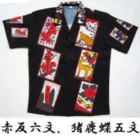 花札 役 アロハシャツ ハワイアン 和柄アロハ 大きいサイズ ギャンブルシャツ