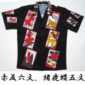 画像1: 花札 役 アロハシャツ ハワイアン 和柄アロハ 大きいサイズ ギャンブルシャツ