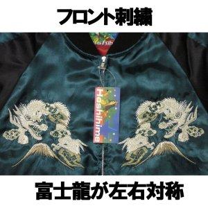 画像4: スカジャン 富士龍 AKB マジすか ゲキカラ 通販 和柄服