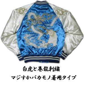 画像2: スカジャン 日本製 白虎と巻白龍 名前の刺繍可能 マジすか学園4 バカモノ着用タイプ 川栄李奈