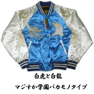 画像1: スカジャン 日本製 白虎と巻白龍 名前の刺繍可能 マジすか学園4 バカモノ着用タイプ 川栄李奈