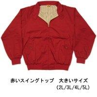 大きいサイズ 赤い スイングトップ LL 3L 4L 5L 赤 紺 ジャンパー / 刺繍 名前入れ可 カー倶楽部 通販