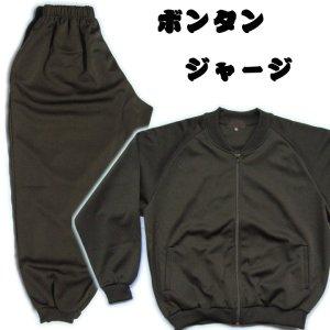 画像2: ボンタンジャージ ニッカジャージ 黒ワタリ50 上下 メンズセットアップ 刺繍 可能 通販 販売店 ヤンキー 援団