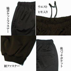画像3: ボンタンジャージ ニッカジャージ 黒ワタリ50 上下 メンズセットアップ 刺繍 可能 通販 販売店 ヤンキー 援団