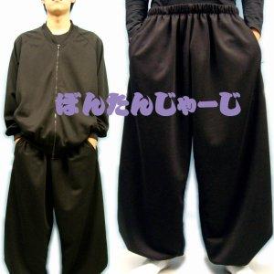 画像1: ボンタンジャージ ニッカジャージ 黒ワタリ50 上下 メンズセットアップ 刺繍 可能 通販 販売店 ヤンキー 援団