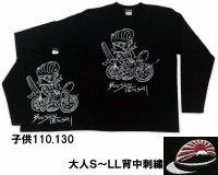 親子 お揃い 猫キャラ プリント 長袖Tシャツ ( 特攻服 )