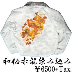 画像1: ドカジャン 和柄 赤龍 ( 鳶服 和柄服 )