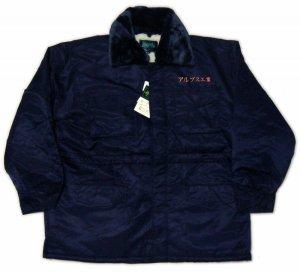 画像1: ドカジャン 刺繍入り アルプス工業 カストロ 紺( オレたちひょうきん族 鬼瓦権造 )