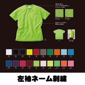 画像1: ドライTシャツ 名入れ刺繍 ネーム入れ 贈り物 に