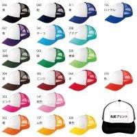 メッシュキャップ 名前プリント CAP キャップ 帽子 野球帽 10個~プリント