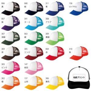 画像1: メッシュキャップ 名前プリント CAP キャップ 帽子 野球帽 2個〜プリント
