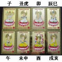 菩薩/仏像/守護尊カード(金属)通販
