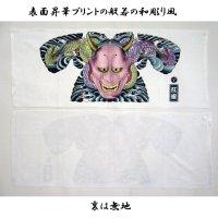 ハイブリッド フェイスタオル 30×80cm 和柄 生地 小物 般若 オリジナル タオル 作成 10枚