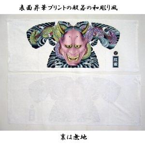 画像1: ハイブリッド フェイスタオル 30×80cm 和柄 生地 小物 般若 オリジナル タオル 作成 10枚
