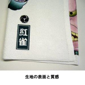 画像2: ハイブリッド フェイスタオル 30×80cm 和柄 生地 小物 般若 オリジナル タオル 作成 10枚