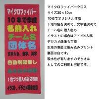 オリジナル タオル 作成 10枚単位 マイクロファイバー フェイスタオル クロス 30×80cm