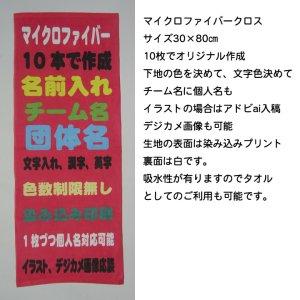 画像1: オリジナル タオル 作成 10枚単位 フェイスタオル 30×80cm 表ポリ裏綿白