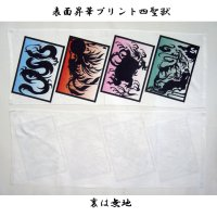 四聖獣 マイクロファイバー フェイスタオル クロス 30×80cm 和柄 生地 小物 般若 オリジナル タオル 作成 10枚