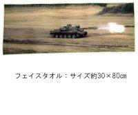 陸自74式戦車 画像 フェイスタオル JGSDF Type74battle tank