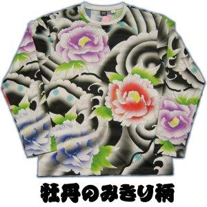 画像1: メンズ 和柄 長袖Tシャツ 刺青プリント総柄みきり花柄ポリエステルドライT 和柄服