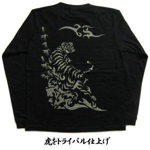 画像3: 和柄ロンT 虎 虚空蔵菩薩 (和柄長袖Tシャツ袖口リブ) 和柄服