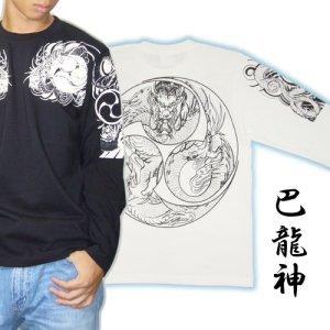 画像1: 胸割巴龍、背中火龍 巴/ 和柄長袖Tシャツ 通販 (名入れ刺繍) 刺青 和彫り 紅雀デザイン ロンT 和柄服