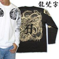 龍 辰 梵字 の胸割 刺青 長袖tシャツ 紅雀 和彫り デザイン 和柄Tシャツ 通販 名入れ刺繍対応 和柄服