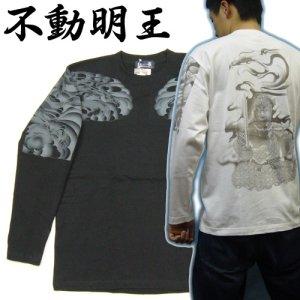 画像1: 不動明王 鳳凰 刺青 の仏像画 和柄 長袖Tシャツ 紅雀の通販 名入れ刺繍可 (五大明王) 和柄服