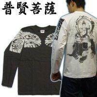 六牙の象に乗る 普賢菩薩 の仏画 和柄 長袖Tシャツ 紅雀通販 (名前刺繍) 釈迦如来の脇侍 和柄服