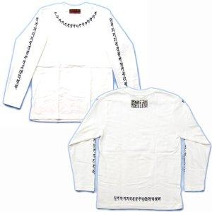 画像3: 天尊真言 ネック 梵字 長袖Tシャツ /梵字タトゥー 刺青 デザイン Tシャツの袖にデザイン (名入れ刺繍可)通販 和柄服