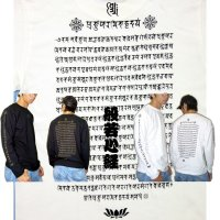 般若心経 背中 梵字 長袖Tシャツ 梵字タトゥー 刺青 デザイン Tシャツの袖にデザイン (名入れ刺繍可 通販 ) 和柄服
