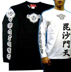 画像1: 毘沙門天 梵字 長袖Tシャツ 刺青 デザイン 梵字タトゥー Tシャツの袖にデザイン (名入れ刺繍可)通販 和柄服
