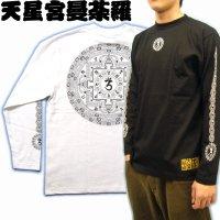 天星宮曼荼羅 背中 梵字 長袖Tシャツ 梵字タトゥー 刺青デザイン (名入れ刺繍可) Tシャツの袖にデザイン 通販 和柄服