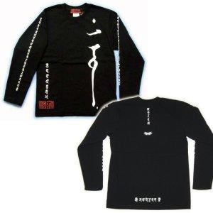 画像2: 大日三昧 左胸 梵字 長袖Tシャツ 刺青 デザイン/ 梵字タトゥー Tシャツの袖にデザイン (名入れ刺繍可、通販) 和柄服