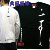 大日三昧 左胸 梵字 長袖Tシャツ 刺青 デザイン/ 梵字タトゥー Tシャツの袖にデザイン (名入れ刺繍可、通販) 和柄服