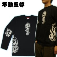 不動三尊 梵字 長袖Tシャツ 刺青 デザイン Tシャツの袖にデザイン 通販 梵字タトゥー (名入れ刺繍可) 和柄服