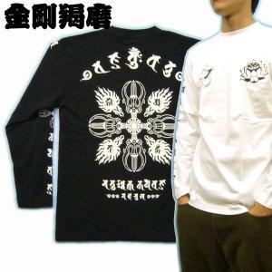 画像1: 金剛羯磨 梵字 長袖Tシャツ 刺青 デザイン 梵字タトゥー Tシャツの袖にデザイン (名入れ刺繍可)通販 和柄服