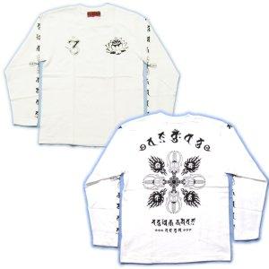 画像3: 金剛羯磨 梵字 長袖Tシャツ 刺青 デザイン 梵字タトゥー Tシャツの袖にデザイン (名入れ刺繍可)通販 和柄服