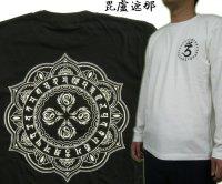 毘盧遮那 梵字 長袖Tシャツ 刺青 デザイン (名入れ刺繍可)通販 梵字タトゥー