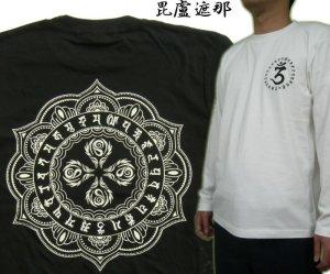 画像1: 毘盧遮那 梵字 長袖Tシャツ 刺青 デザイン (名入れ刺繍可)通販 梵字タトゥー